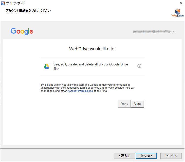 アプリによるGoogleへのアクセス許可