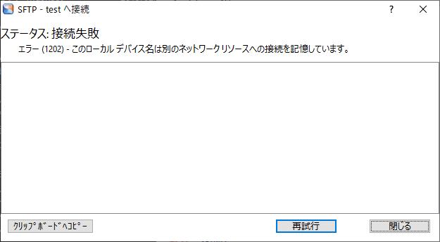 Error1202 Mapping Fail