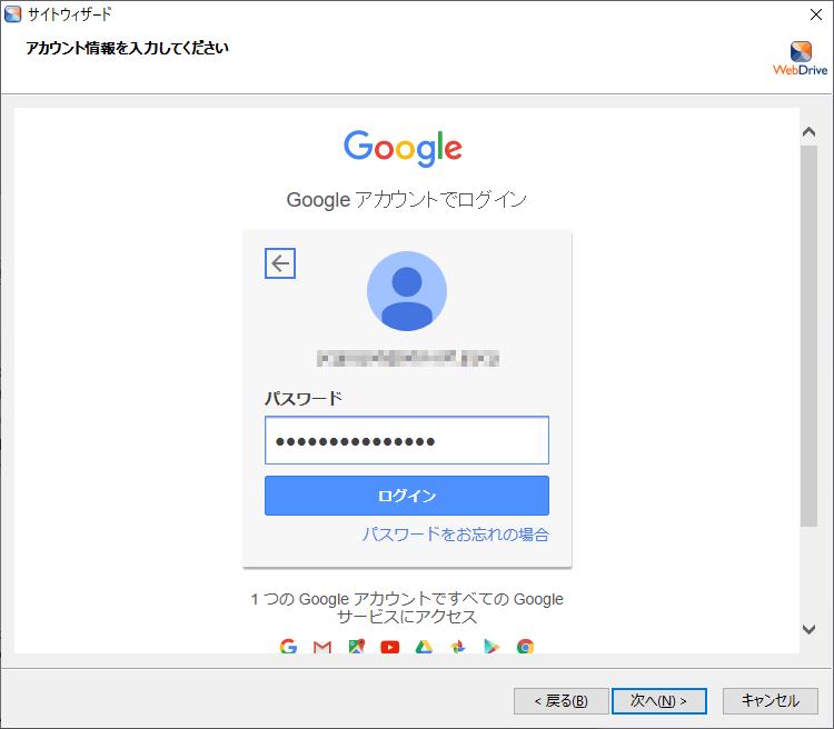 Googleパスワード