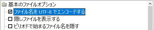 UTF-8エンコード