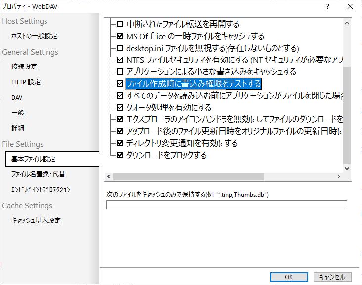 ファイル作成時に書込み権限をテストする