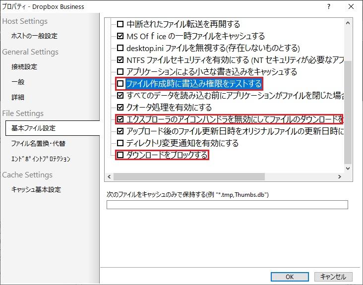 Dropbox 基本ファイル設定