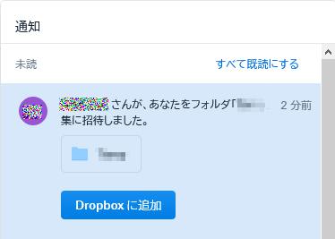 Dropboxに追加