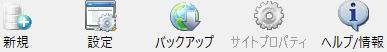 WebDriveメニュー