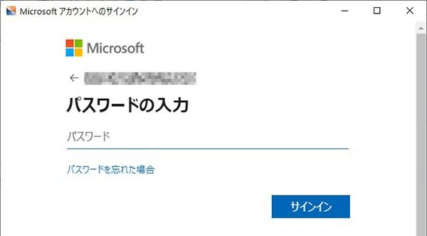 MSアカウントのパスワード入力