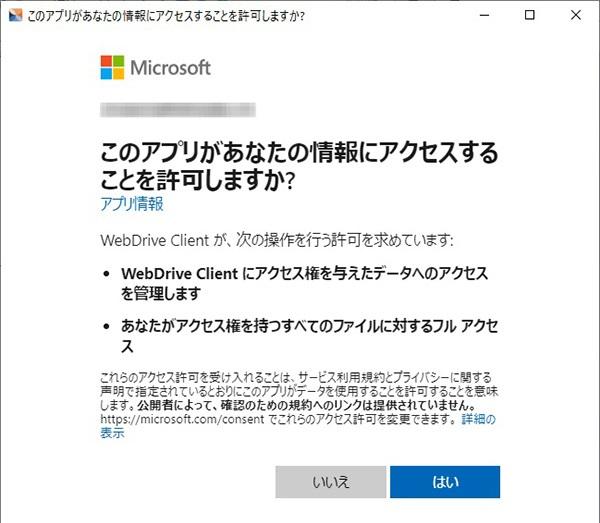 OneDrive へのアクセス許可