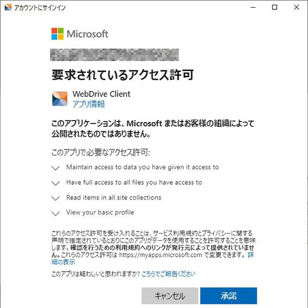 WebDrive によるアクセス許可