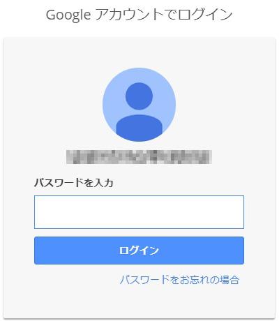 Googleドライブのパスワード入力