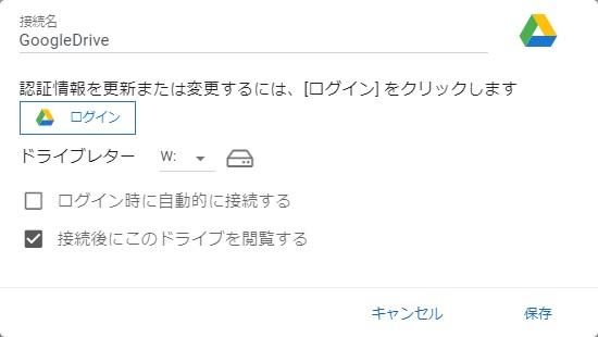 GoogleDrive Profile