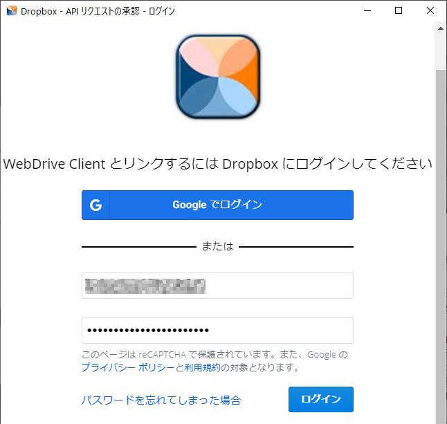 Dropboxへのログイン