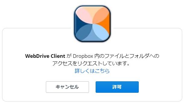 Dropboxへのアクセス許可
