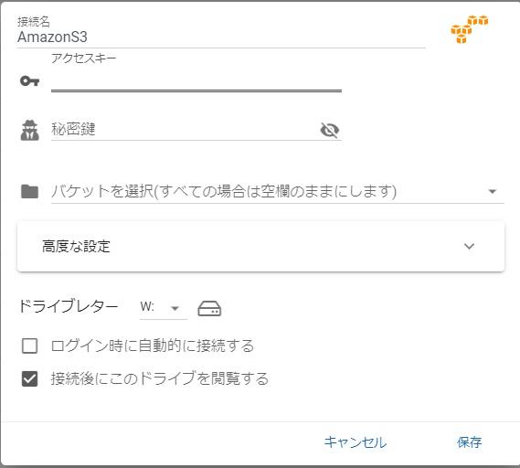S3のサイト登録