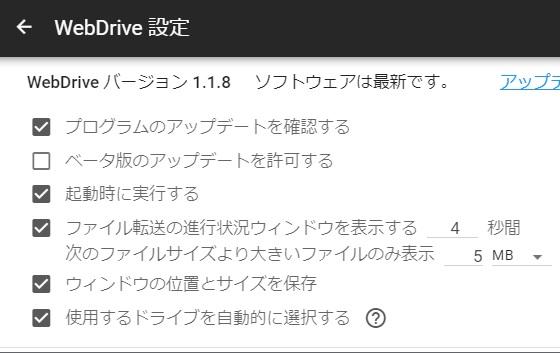 ドライブの自動選択