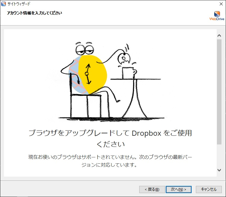 Dropbox Browser Upgrade