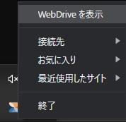 WebDriveを表示